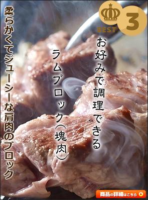 ラム肉 ブロック(塊肉)