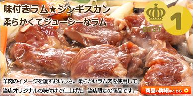 味付ジンギスカン(ラム肉)