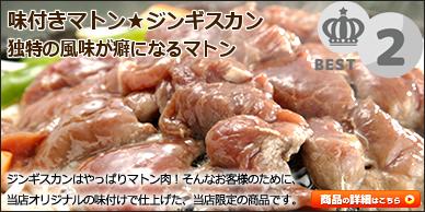 味付ジンギスカン(マトン肉)