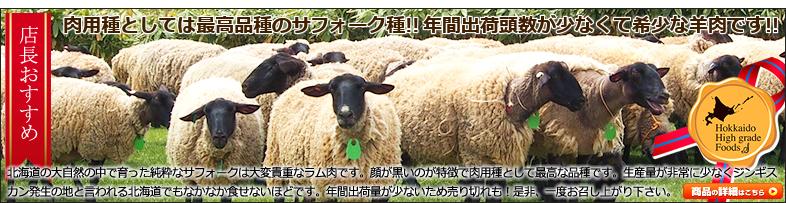 北海道産 サフォークラム肉