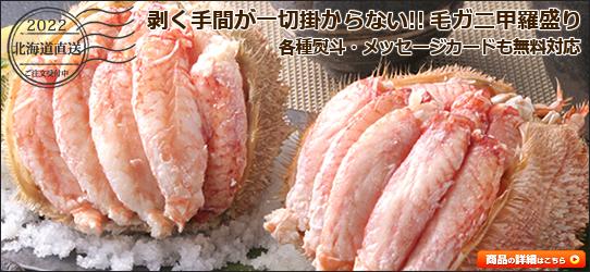 カニ 毛ガニ甲羅盛り(加工品)
