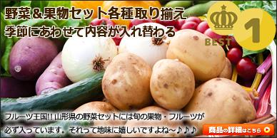 国産 野菜&果物セット