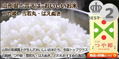 山形県産 お米(白米or玄米)