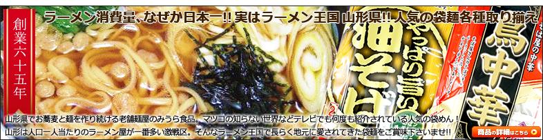 山形県名物 みうら食品 袋麺各種