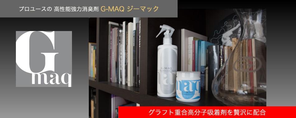 プロユースの高性能強力消臭剤「G-MAQ ジーマック」Yahoo!ストア