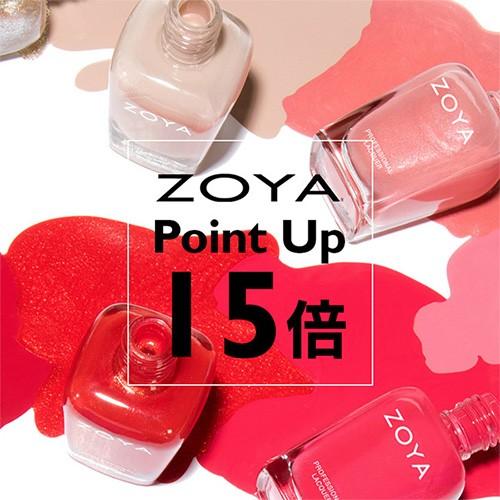ZOYA全品ポイント15倍!
