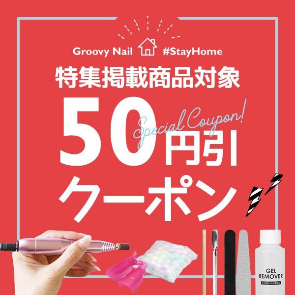 ジェルオフ特集掲載商品対象☆50円引きクーポン