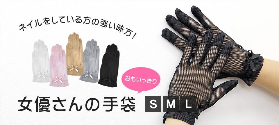女優さんの手袋