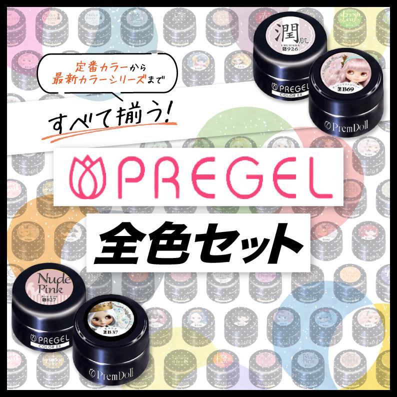 PREGEL プリジェル ジェルネイル カラージェル326色セット 全色セット ベース&トップジェルおまけ付