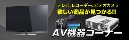 AV機器コーナー