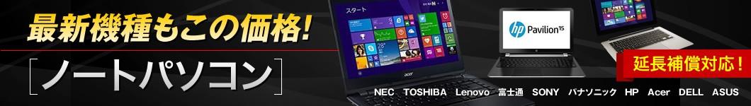 最新機種もこの価格! ノートパソコン