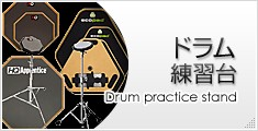 ドラム練習台