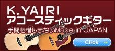 K.YAIRIアコースティックギター