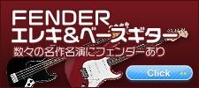 FENDERエレキ&ベースギター
