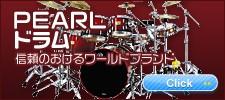 PEARL ドラム