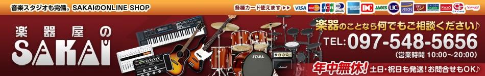 楽器屋のSAKAI 音楽スタジオも完備!SAKAIのON LINE SHOP 楽器のことなら何でもご相談さんください♪年中無休!