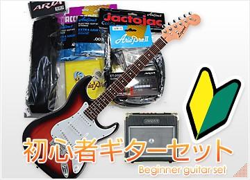 初心者ギターセット