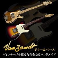 Vanzandtギター&ベース