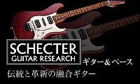 Schecterギター&ベース
