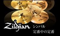 Zildjianシンバル