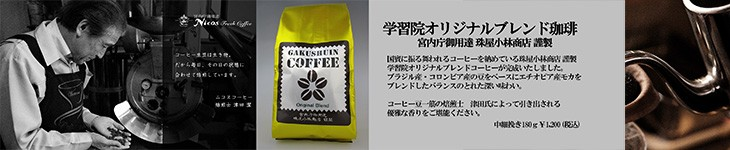 学習院オリジナルコーヒー