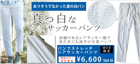 清涼シアサッカーパンツ