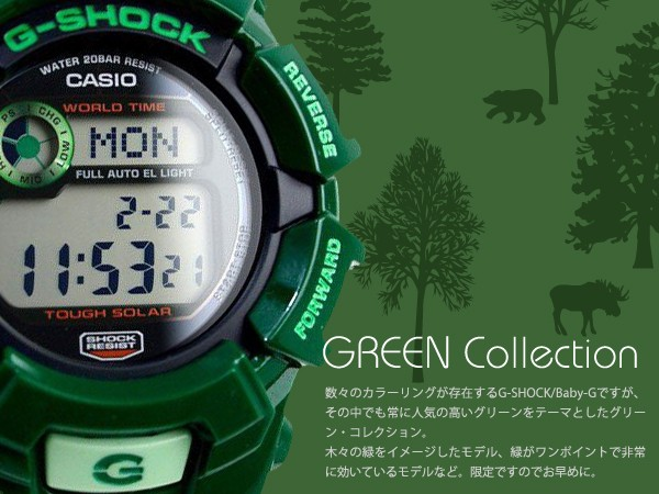 green-collection