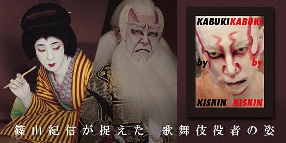 篠山紀信が捉えた、歌舞伎役者の写真集
