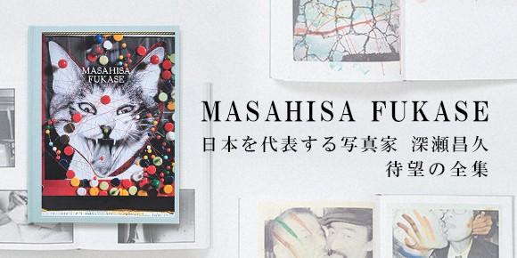 日本を代表する写真家 深瀬昌久 待望の全集