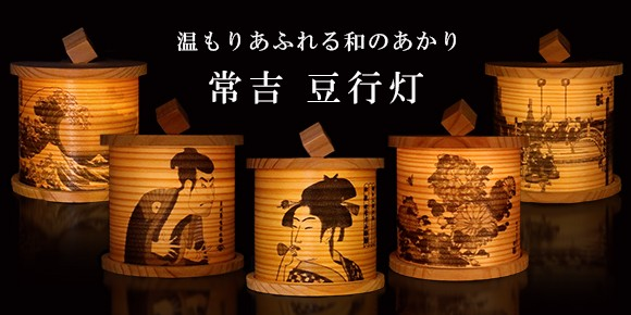 日本の名作を楽しむ 温もりあふれる和のあかり