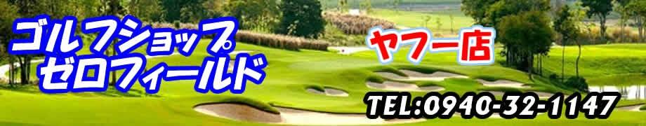 ゴルフショップ ゼロフィールド