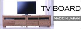テレビボード 幅200cm 日本製