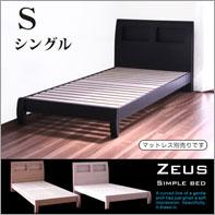 シングルベッド 木製 シンプル