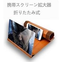 携帯スクリーン拡大器