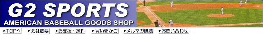MLBグッズ通販ショップ「G2 SPORTS」イチローや松井秀喜などのMLBグッズを豊富に販売しています!