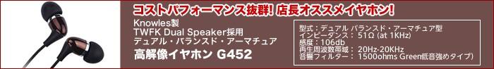 イヤホン G452