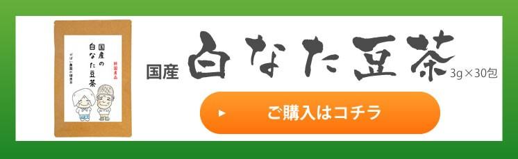 白なた豆茶 3g×30包