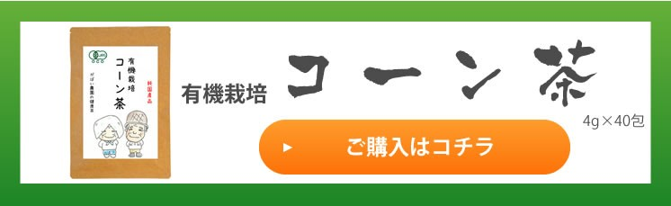 有機栽培 コーン茶 4g×40包