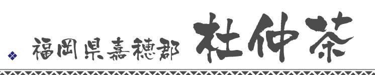 福岡県嘉穂郡 杜仲茶