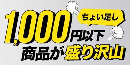 1000以下