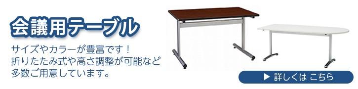 会議テーブル画像