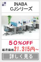 INABA オフィスデスク CJシリーズ