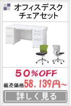 INABA オフィスデスク・チェアセット