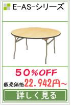 レセプションテーブル E-AS