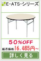 レセプションテーブル E-ATS