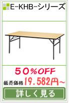 レセプションテーブル E-KHB