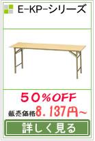 レセプションテーブル E-KP