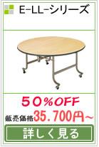 レセプションテーブル E-LL