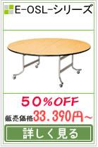 レセプションテーブル E-OSL