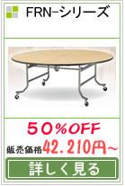 レセプションテーブル FRN